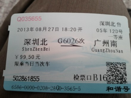 [Single first class ticket between Shenzhen North and Guangzhou South]
