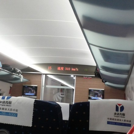 [China high-speed train at 310kph]