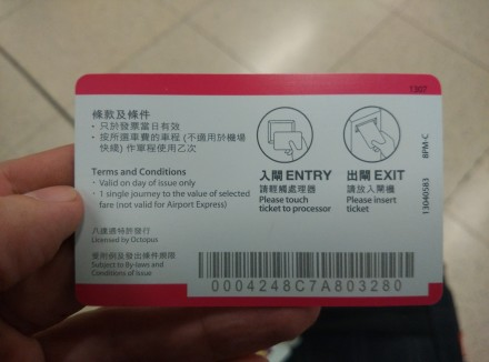 Hong Kong Metro travel card (back)