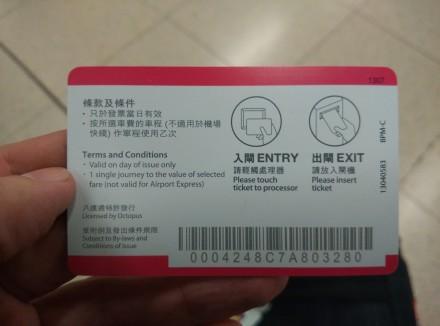 Hong Kong Metro travel card (back)