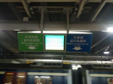 Sheung Shui platform to LoWu or Lok Ma Chau