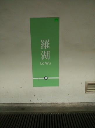 LoWu station