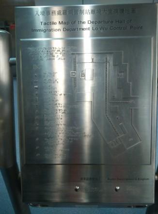 Braille & Audio Description map of Hong Kong Immigration, LoWu